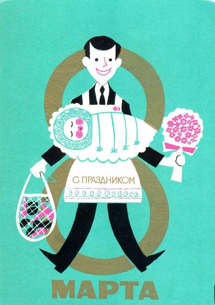 Soviet International Women's Day (March 8) postcard