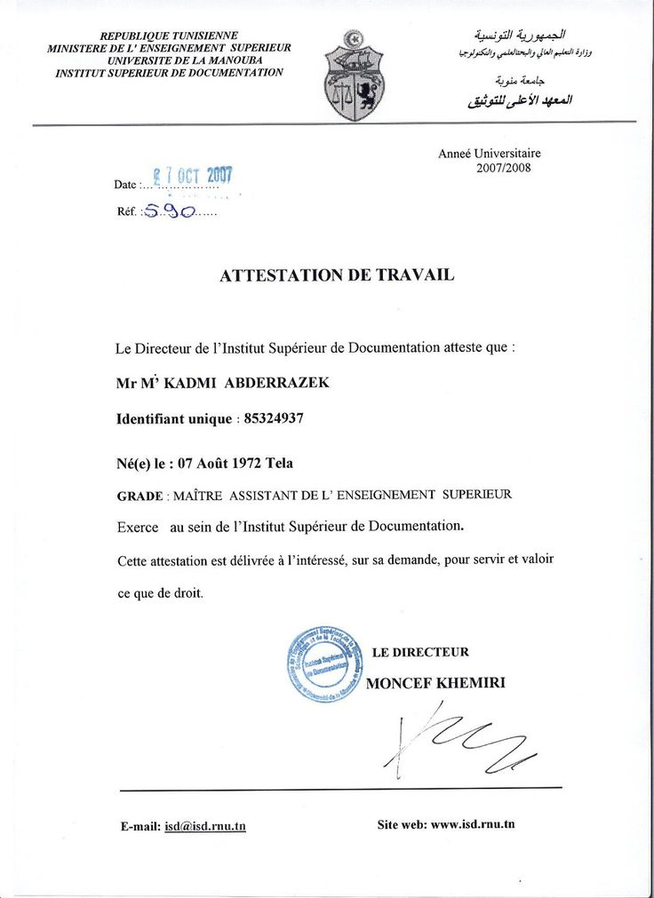 exemple attestation de travail doc