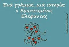 Δραστηριότητες, παιδαγωγικό και εποπτικό υλικό για το Νηπιαγωγείο & το Δημοτικό: Ένα γράμμα, μια ιστορία: ο Ερωτευμένος Ελέφαντας (...