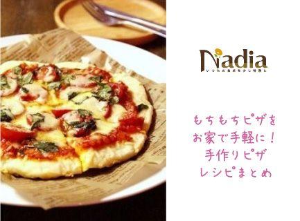 もちもちピザをお家で手軽に!手作りピザレシピまとめ Nadia