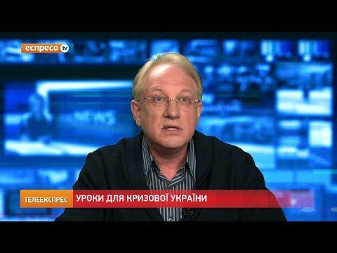 Уроки для кризової України - YouTube