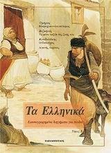 Τα Ελληνικά : εικονογραφημένα διηγήματα για παιδιά