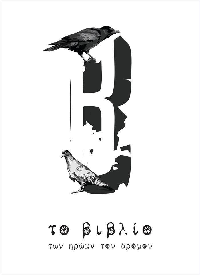Ο Βέβηλος, ιδρυτικό μέλος των Βαβυλώνα, από το 2011 κάνει μία δυνατή επιστροφή με καινούριες ηχογραφήσεις και αρκετά video clips ώσπου φτάνει στο σήμερα με τον δίσκο «Το βιβλίο των ηρώων του δρόμου».