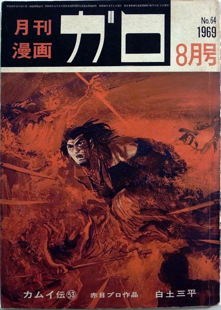 COMIC GARO NO.64 - AUG 1969 / VINTAGE MANGA / SANPEI SHIRATO / KAMUI