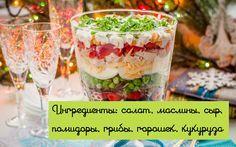 Невероятные Новогодние блюда за 5 минут: по щучьему велению. Обсуждение на LiveInternet - Российский Сервис Онлайн-Дневников