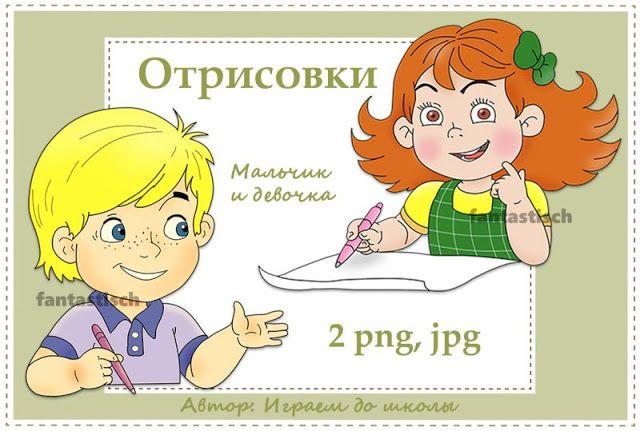 Играем до школы: Отрисованные картинки для оформления Девочка и мал...
