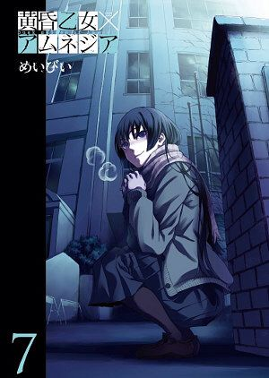 Dusk Maiden of Amnesia: Band 7.  Genre: Mystery - Age: 15.-16.  http://www.mangaguide.de