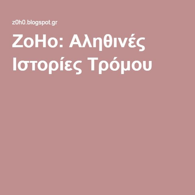 ZoHo: Αληθινές Ιστορίες Τρόμου