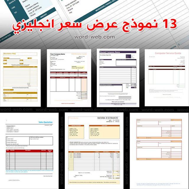 13 نموذج عرض سعر انجليزي Invoice Design Template Quote Template Service Quotes