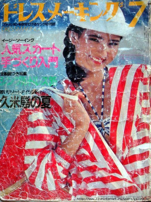 Revista de moda №7 1982 (2) .. Discusión sobre LiveInternet - Servicio ruso en línea Diarios