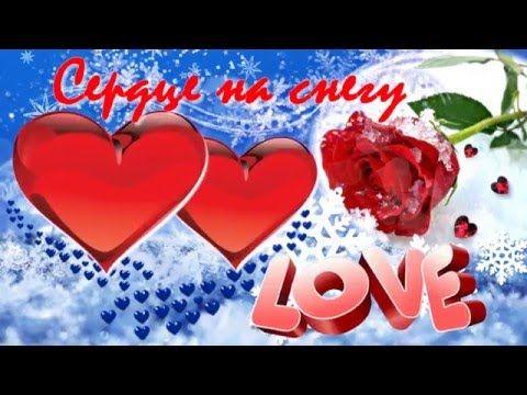 "Видео подарок ""Love Story ""Сердца на снегу"""" (Видео шаблон) - YouTube"