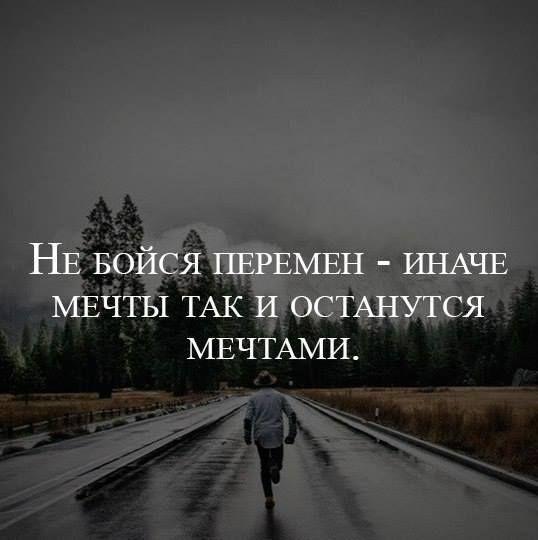 """Кто согласен ставьте """"Нравится"""", а потом """"Поделиться"""" Вы достойны осуществить свою мечту! www.dreampared.ru #мечта #цитаты #цель #успех"""