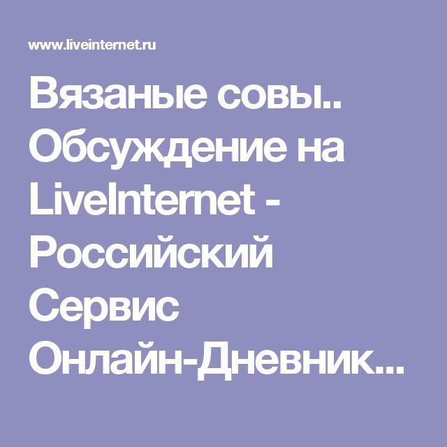 Вязаные совы.. Обсуждение на LiveInternet - Российский Сервис Онлайн-Дневников