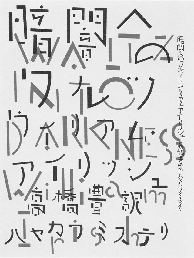 Hirano Kouga via Neojaponisme