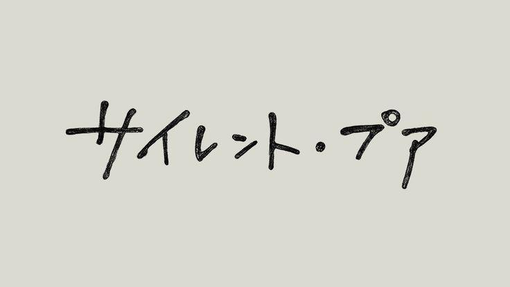 NHKドラマ10「サイレント・プア」Logo Design | DRAWING AND MANUAL