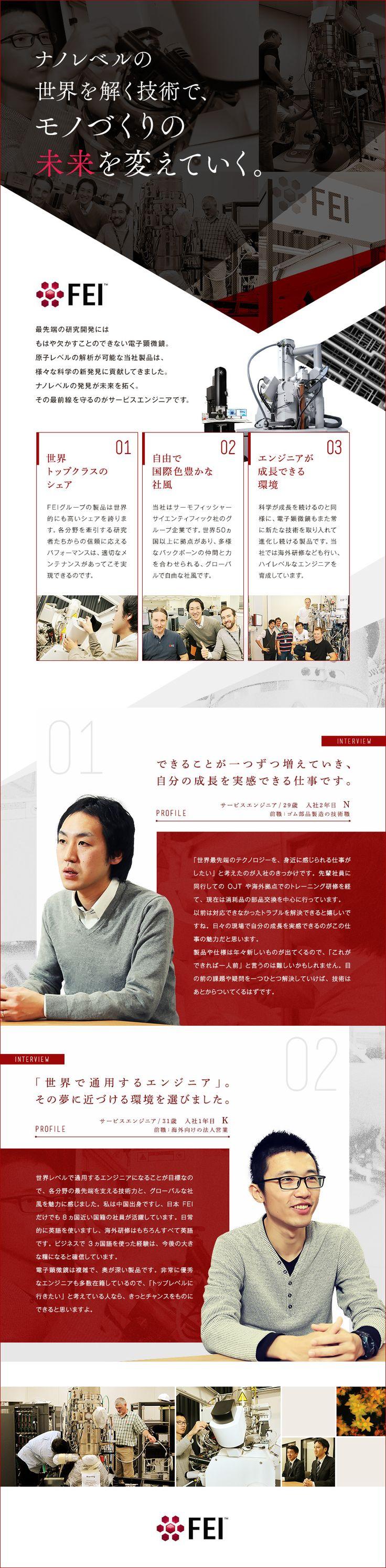 日本エフイー・アイ株式会社/サービスエンジニア/世界トップクラスのシェアを誇る「電子顕微鏡」で世界中の研究・開発に貢献するの求人PR - 転職ならDODA(デューダ)