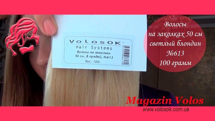 Волосы на заколках 50 см цвет 613 светлый блондин. Обзор натуральных вол...