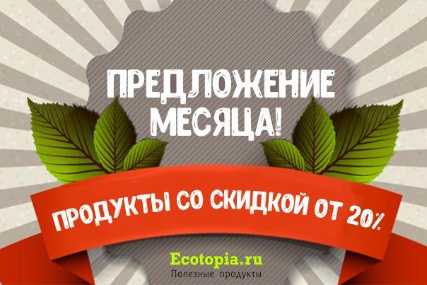Экотопия - Полезные продукты! Экопродукты, Экотовары, Биопродукты, Органические продукты, Стевия, натуральные продукты, Органические товары, специи и многое другое