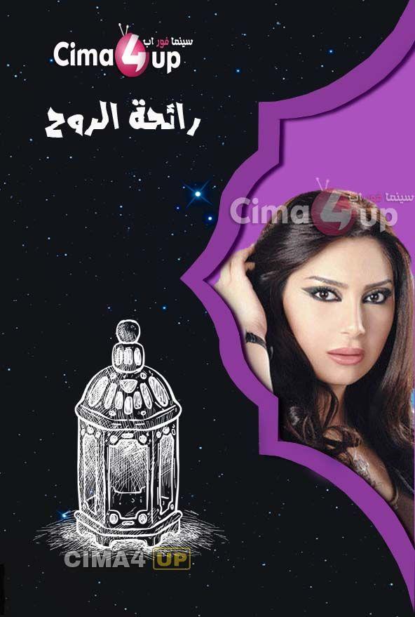 مشاهدة مسلسل رائحة الروح الحلقة 14 Https Ift Tt 2h3ysk7 Movie Posters Movies