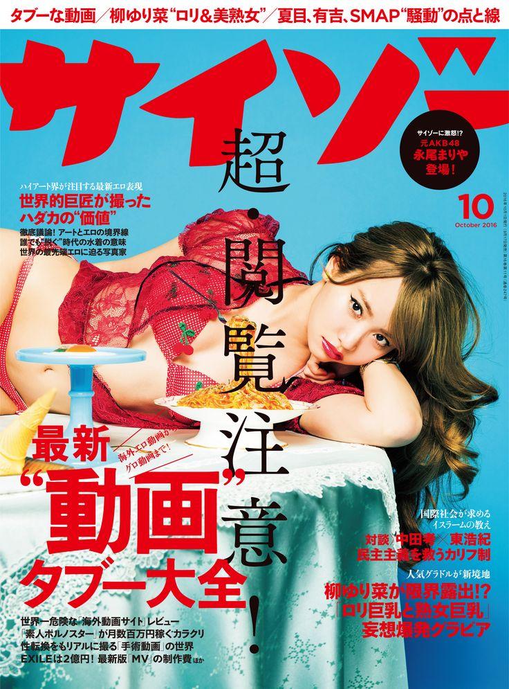 サイゾー2016年10月号 - サイゾー -(サイゾー) / BOOK☆WALKER #雑誌 #サイゾー