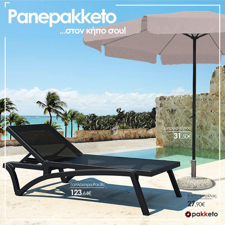 Έχεις beach bar, ξενοδοχείο με πισίνα ή απλά... θέλεις να φτιάξεις ένα meeting spot χαλάρωσης στον κήπο σου; Σέταρε τη στρογγυλή ομπρέλα κήπου Φ2μ, με τη βάση ομπρέλας 35kg και την ξαπλώστρα Siesta! Είσαι έτοιμος! Απόκτησέ τα και τα τρία εδώ www.pakketo.com  #panepakketo