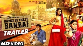 Watch trailer BABUJI EK TICKET BAMBAI | Rajpal Yadav, Bharti Sharma, Sudha Chandran -   #Coming #Soon #Film #Bollywood #TopNews