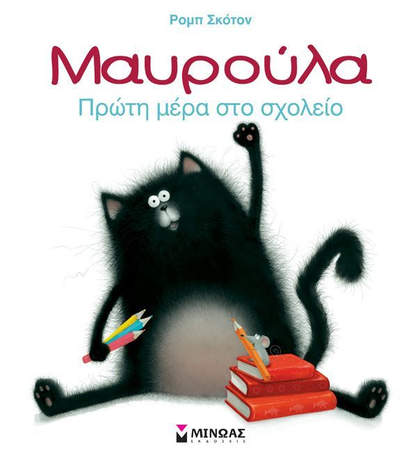 http://www.minoas.gr/book-3150.minoas Κάθε αρχή και δύσκολη!!! Ευτυχώς που ήρθε στην παρέα μας μία καινούρια φίλη, που περνάει ακριβώς τα ίδια με μας, η Μαυρούλα. Είναι μία γατούλα, που θα πάει πρώτη