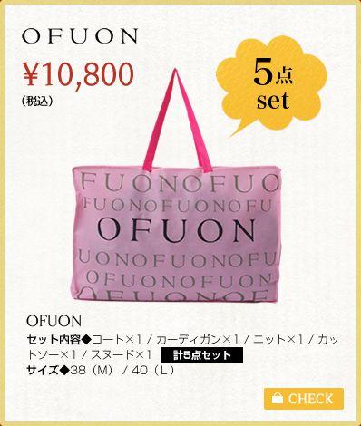 オフオンの2015新春福袋が、年明け初日である元日に 販売が開始されます。しかも、開始時刻が0時なので新年と同時に予約開始となります。うっかり、忘れないように注意してくださいね〜