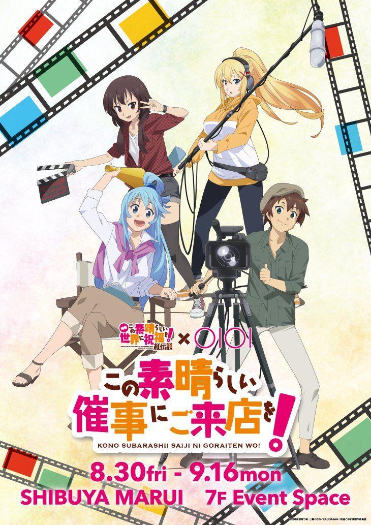 Pin By Goodman 好男人 On Konosuba Anime Military Anime Movies