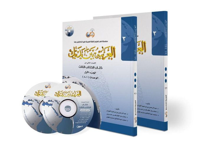 The third level consists of two parts (books), each of which includes 8 units (total of 16 units). Each unit consists of 7 lessons, constituting a total of 112 basic lessons in this level.