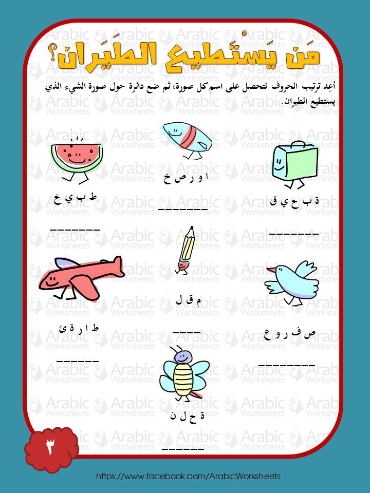 how to learn arabic free