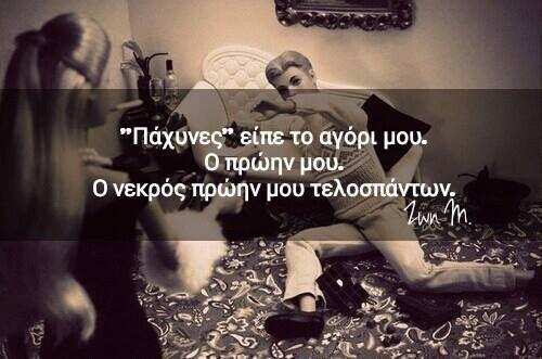 Εικόνα μέσω We Heart It https://weheartit.com/entry/132997685/via/6698161 #greek #quotes #text #greekquotes