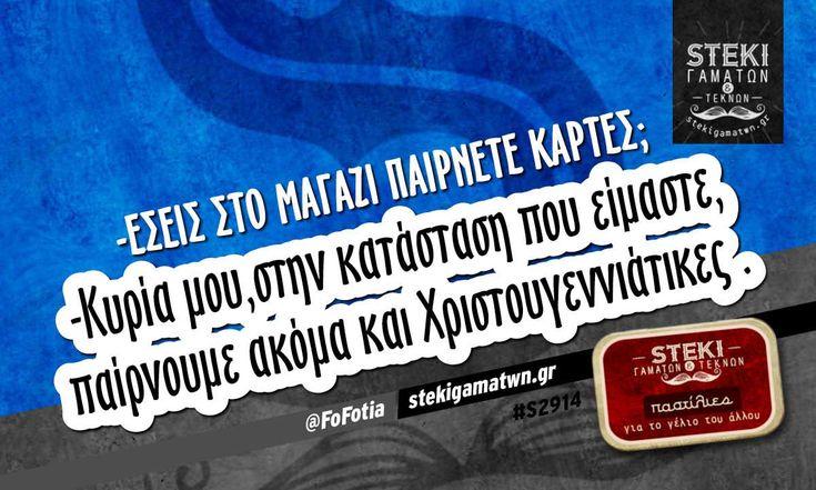 -Εσείς στο μαγαζί παίρνετε κάρτες ;  @FoFotia - http://stekigamatwn.gr/s2914/