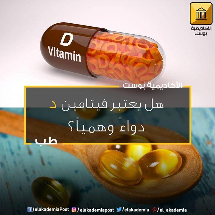 هل يعتبر فيتامين د دواء وهميا ما زلنا نحب الفيتامينات حتى بعد مضي قرن على اكتشافها حيث يتناول نصف سكان الولايات المتحدة والمملكة ا Bottle Voss Bottle Vitamins