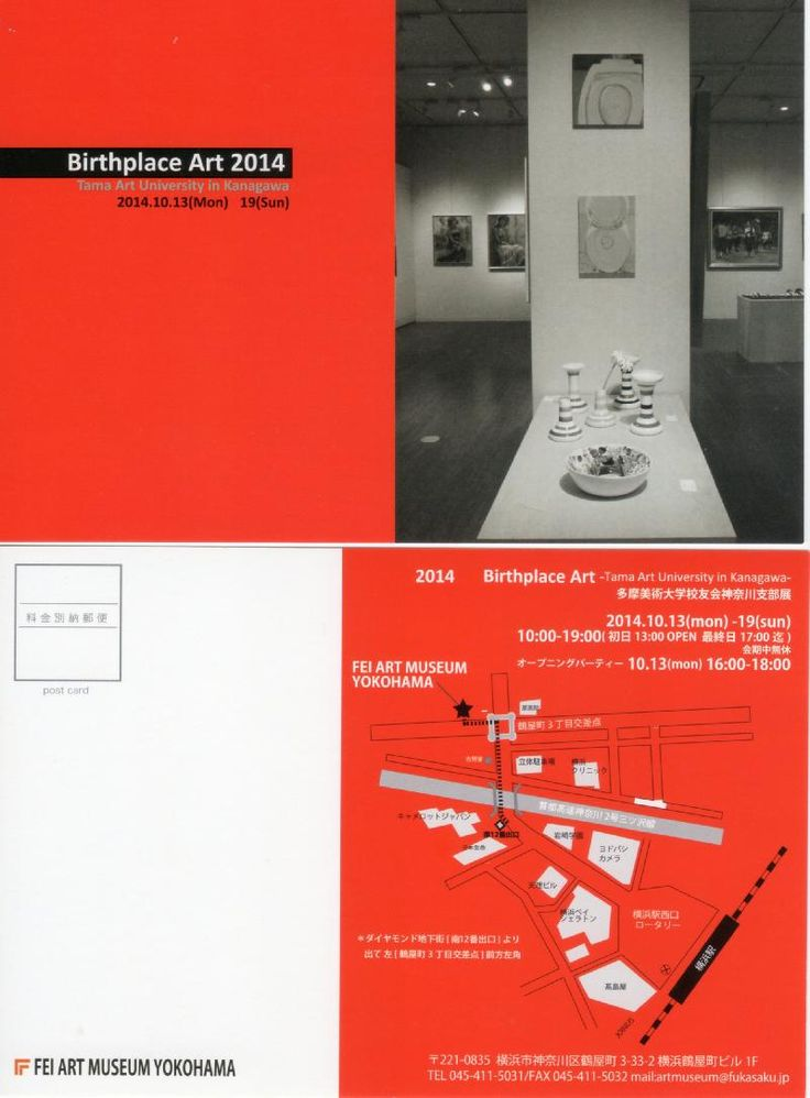 Art hub:高梨麻世「Birthplace Art 2014 ーTama Art University in Kanagawaー」