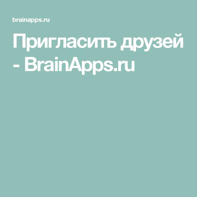 Пригласить друзей - BrainApps.ru