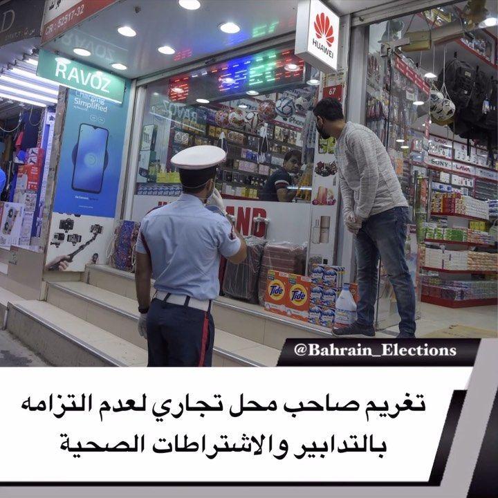 البحرين تغريم صاحب محل تجاري لعدم التزامه بالتدابير والاشتراطات الصحية أصدرت المحكمة الصغرى الجنائية حكما بتغريم صاحب محل تج Baseball Cards Tide Election