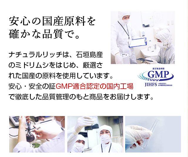 安心の国産原料を確かな品質で。ナチュラルリッチは、石垣島産のミドリムシをはじめ、厳選された国産の原料を使用しています。安心・安全の証GMP適合認定の国内工場で徹底した品質管理のもと商品をお届けします。