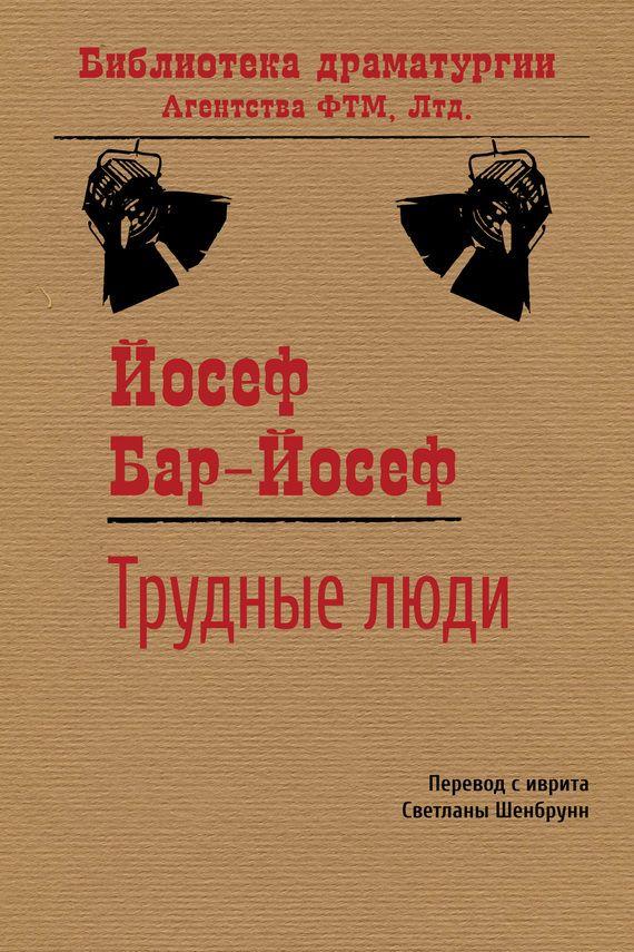 Трудные люди #книги, #книгавдорогу, #литература, #журнал, #чтение, #детскиекниги, #любовныйроман