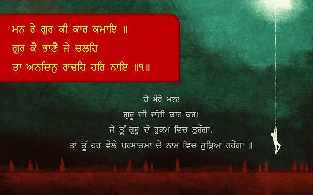 Sri Guru Granth Sahib Ji Quotes: ਗੁਰਮੁਖੀ ਵਿੱਚ ਗੁਰਬਾਣੀ ਦੇ ਰਤਨ Gurbani Quotes From Sri Guru Granth Shaib Ji 66