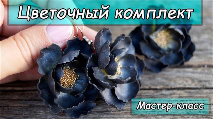 Цветочный комплект бижутерии своими руками ❤ Полимерная глина ❤ Мастер-класс ❤ Polymer clay tutorial - YouTube