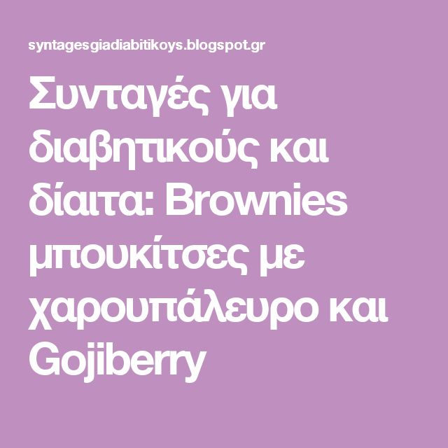 Συνταγές για διαβητικούς και δίαιτα: Brownies μπουκίτσες με χαρουπάλευρο και Gojiberry