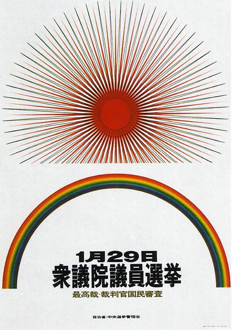 亀倉雄策 (Yusaku Kamekura) repinned by Awake — http://designedbyawake.com #japan #graphic #design #poster