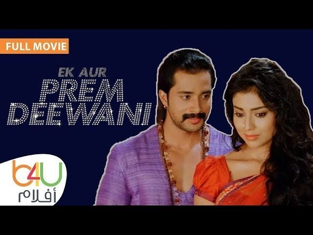 Ek Aur Prem Deewani الفيلم الرومانسي الهندي ايك اور بريم ديواني كامل مترجم للعربية بطولة شريا شاران Movies Full Movies Incoming Call Screenshot