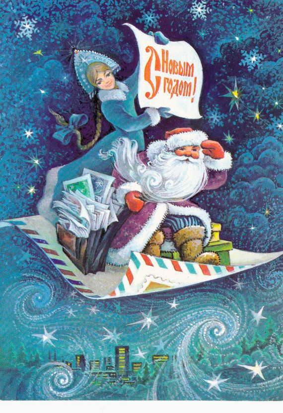 Vintage Happy New Year Postcard no142 1980 by RussianSoulVintage, $2.50