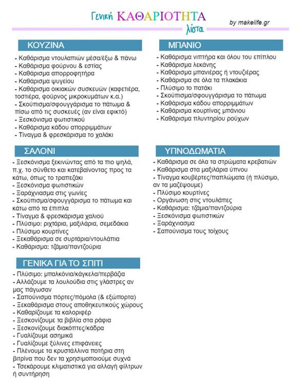 Λίστα Γενική Καθαριότητα για την Άνοιξη