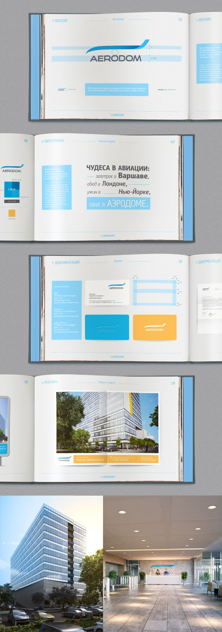 АЭРОДОМ: Корпоративный брендинг, Полиграфия, Разработка логотипа, Ребрендинг, рестайлинг, Фирменный стиль