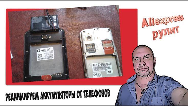 Реанимируем аккумуляторы от телефонов/We recharge batteries from phones