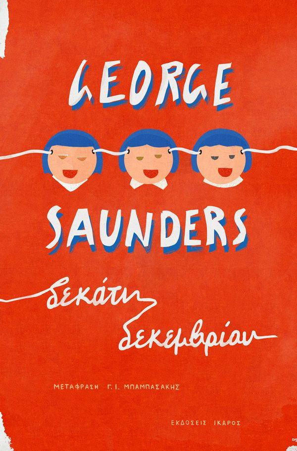 "Cover for George Saunders' ""Tenth of December"" greek publication"