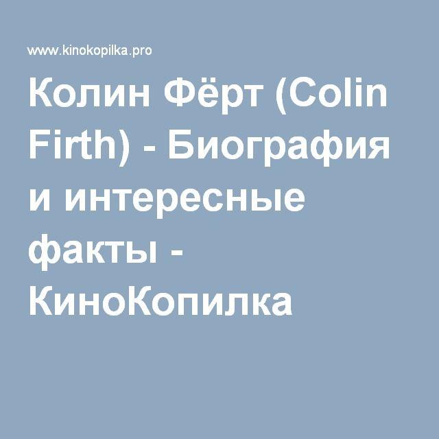 Колин Фёрт (Colin Firth) - Биография и интересные факты - КиноКопилка